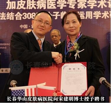 宋建明博士——国际医学顾问